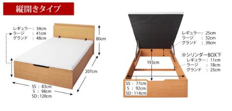 跳ね上げ式ベッドのサイズ