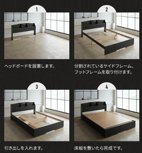 引き出し式収納ベッドの組み立て方