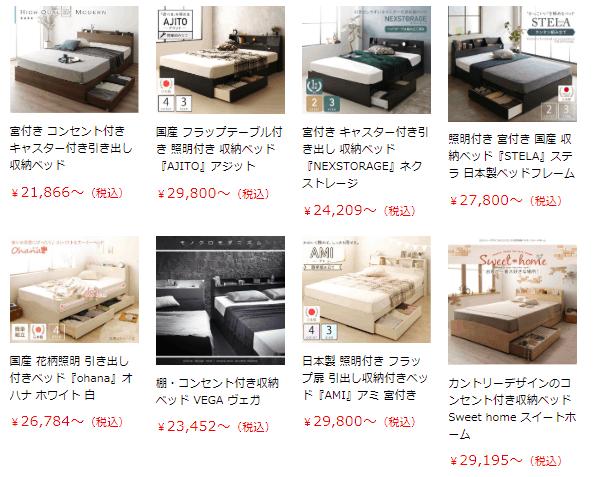豊富な種類の引き出し式収納ベッド
