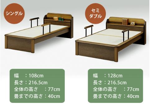 介護畳ベッドのサイズ