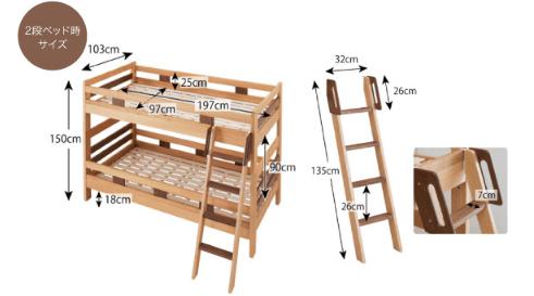ロータイプ二段ベッドのサイズ