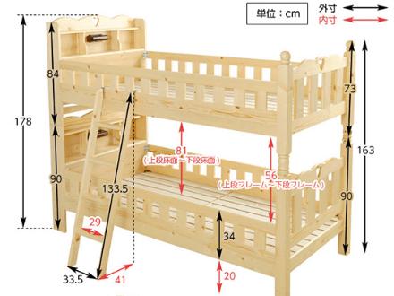 一般的な二段ベッドのサイズ