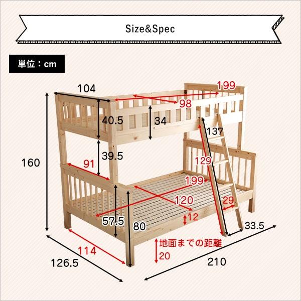 高さがある二段ベッド