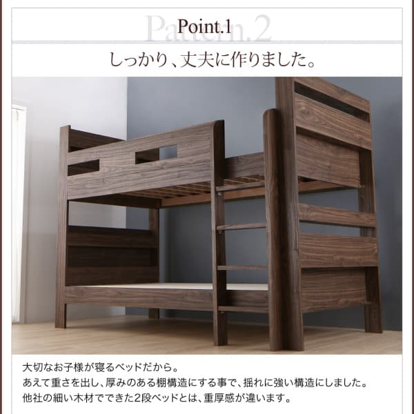 重さがある二段ベッド