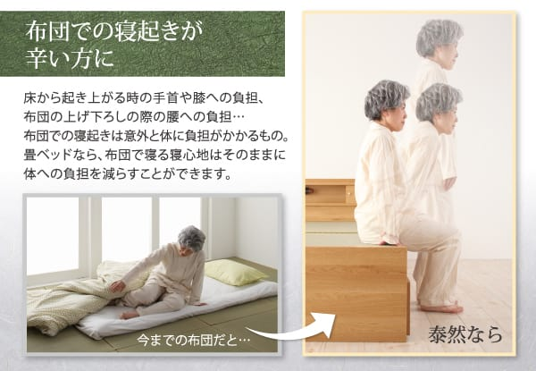畳ベッドでの起き上がりの様子