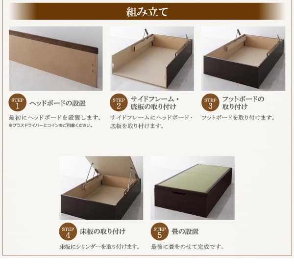畳ベッドの組み立て方