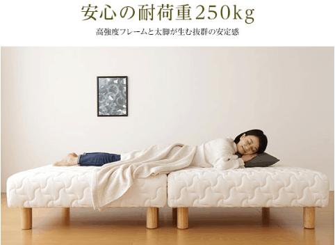 耐荷重250㎏の脚付きマットレス