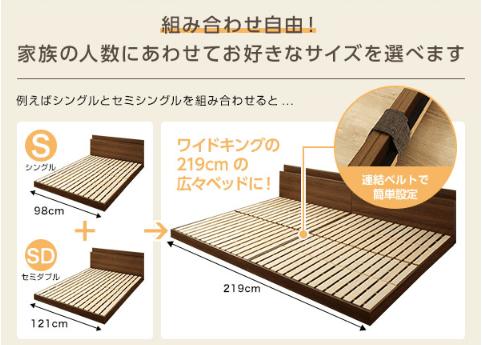 2台のベッドをっ連結する方法