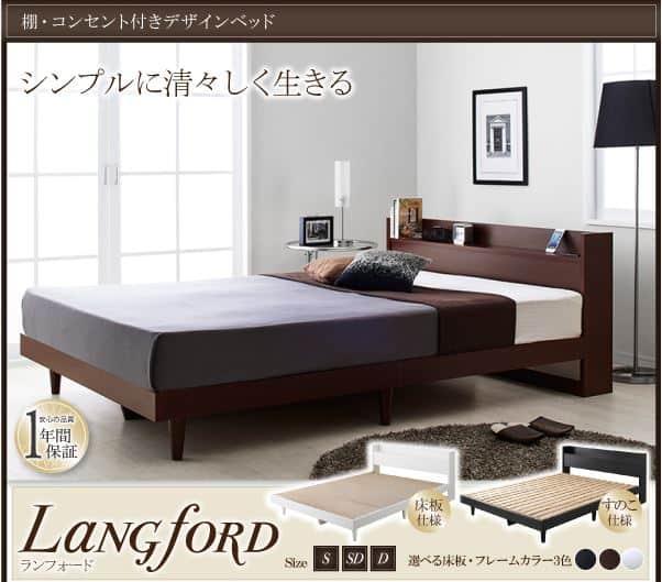 棚・コンセント付きデザインベッド【Langford】ランフォード