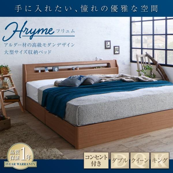 高級アルダー材ワイドサイズデザイン収納ベッド Hrymr フリュム