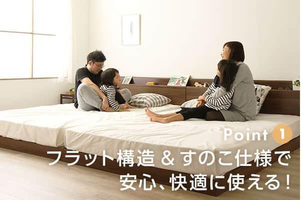 家族ベッド