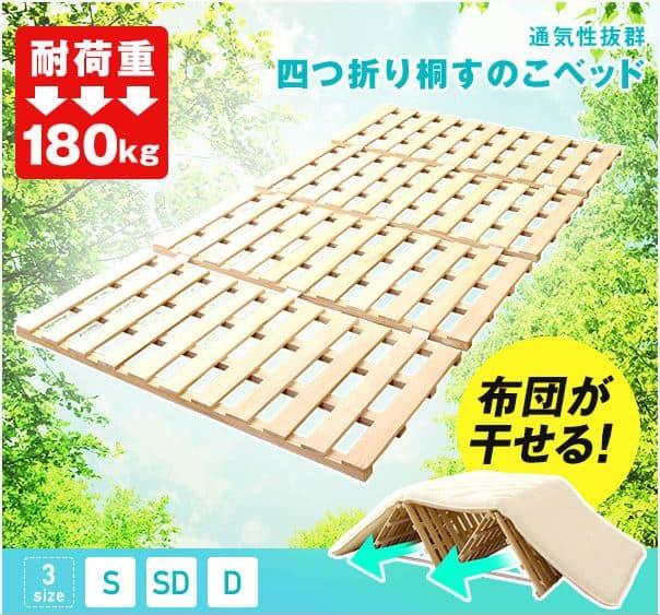 折りたたみ式 すのこベッド/寝具 耐荷重180kg 木製
