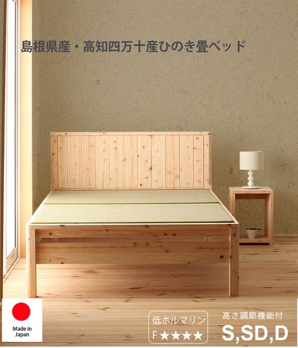 国産ひのき畳ベッド無塗装