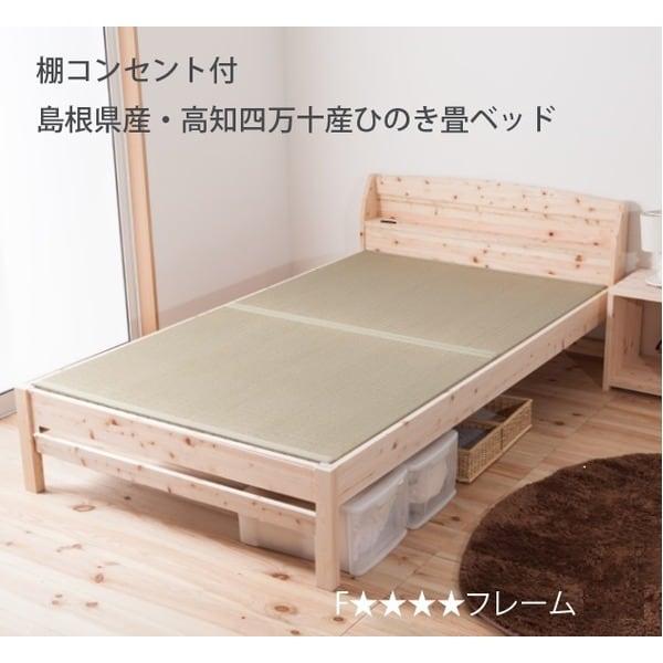 国産 宮付き ひのき 畳ベッド(ベッドフレームのみ)無塗装