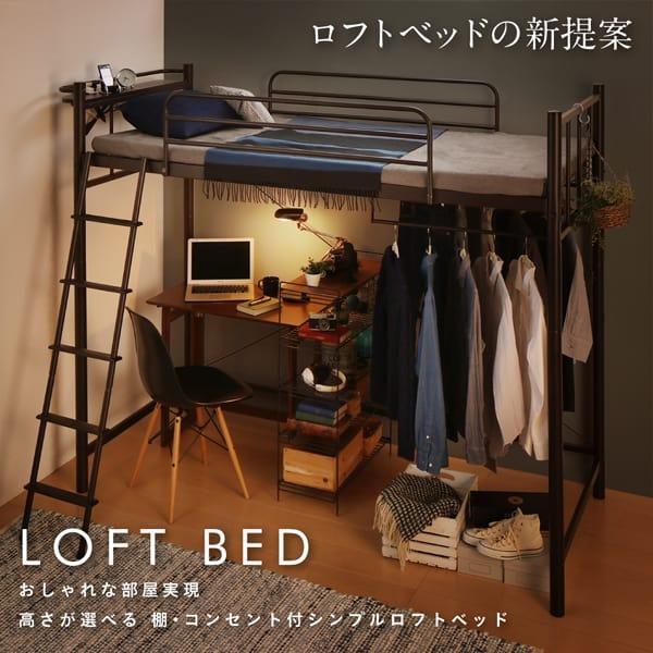 おしゃれな部屋実現ロフトベッド