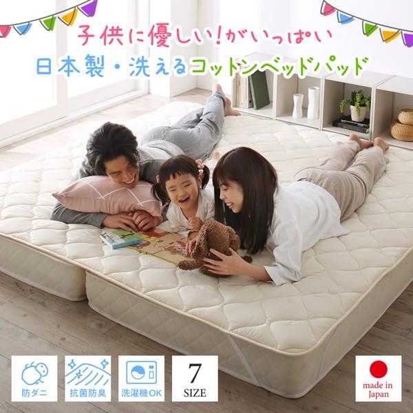 日本製・洗える・抗菌防臭防ダニベッドパッド
