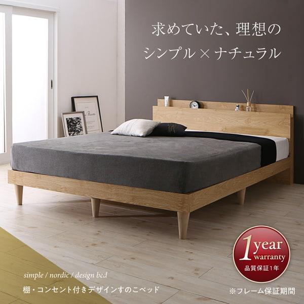 棚・コンセント付きデザインすのこベッドCamilleカミーユ