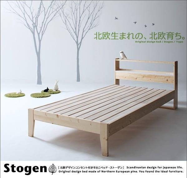 北欧デザインコンセント付きすのこベッドStogenストーゲン