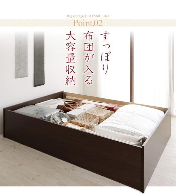 ベッド下収納畳ベッド