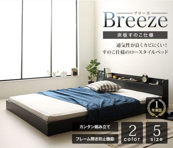 breezeすのこベッド