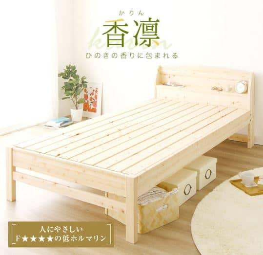 karinすのこベッド