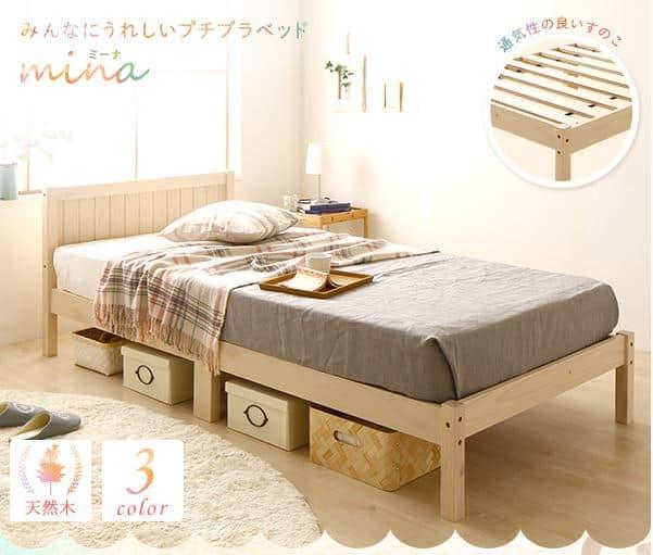 ミーナのすのこベッド