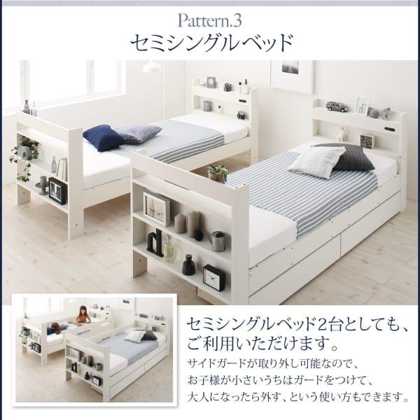 分割タイプの二段ベッド