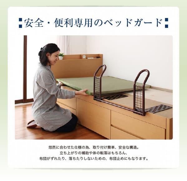 畳ベッドのガード