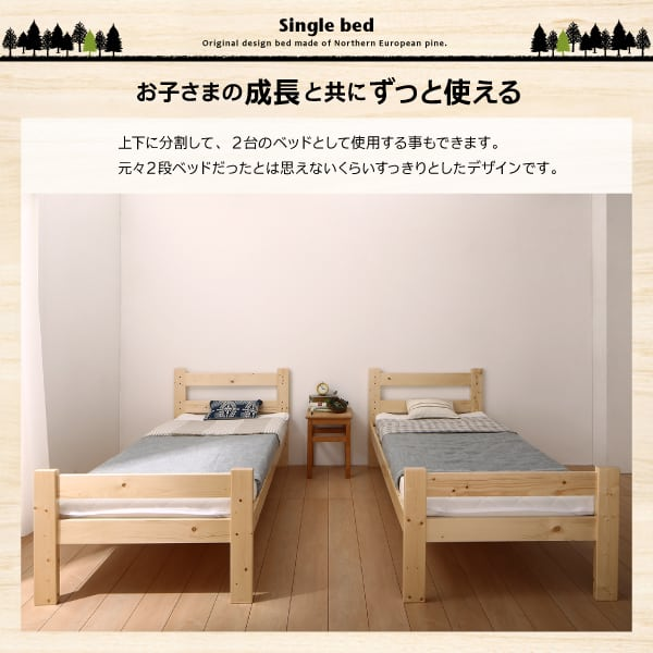 分割した二段ベッド
