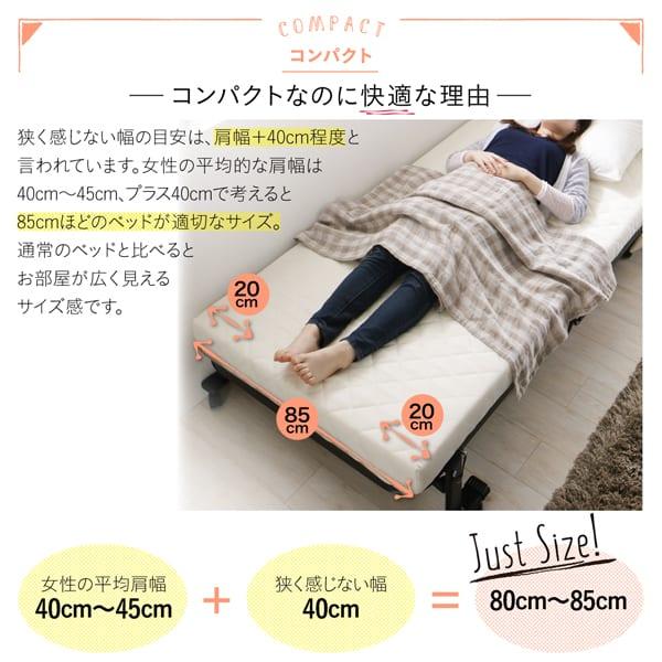 女性が熟睡できるベッド幅の目安