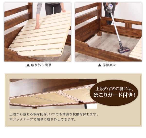二段ベッドのほこりガード