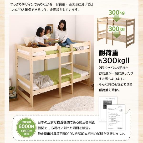 頑丈設計のコンパクト二段ベッド