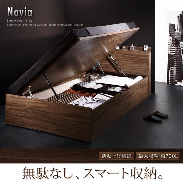 大容量収納跳ね上げ式ベッド Novia ノービア