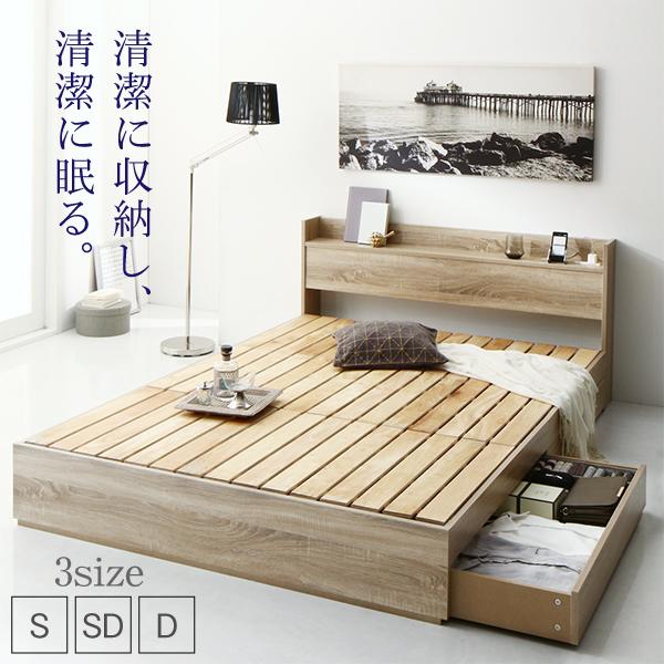 清潔に眠れる棚・コンセント付きすのこ収納ベッド Anela アネラ
