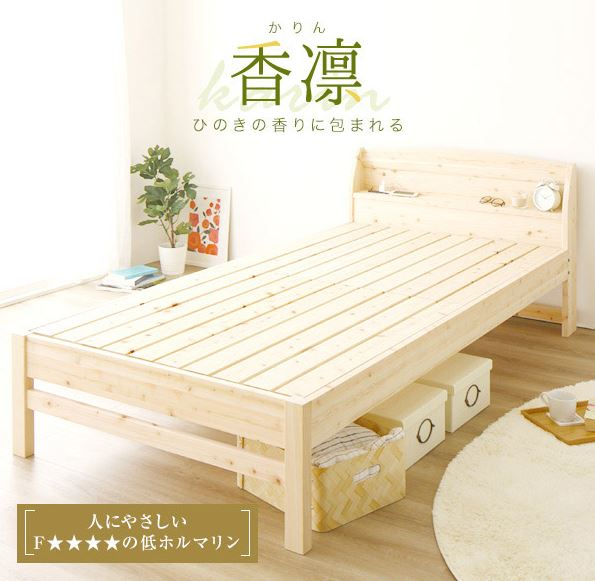 ひのきすのこベッド高さ調節可能『香凛かりん』