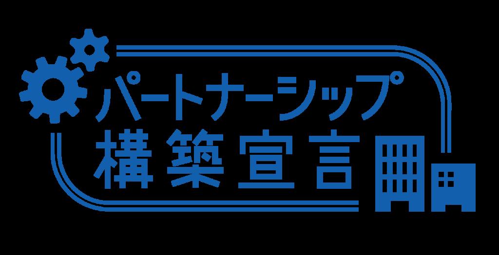 パートナーシップ宣言のロゴ