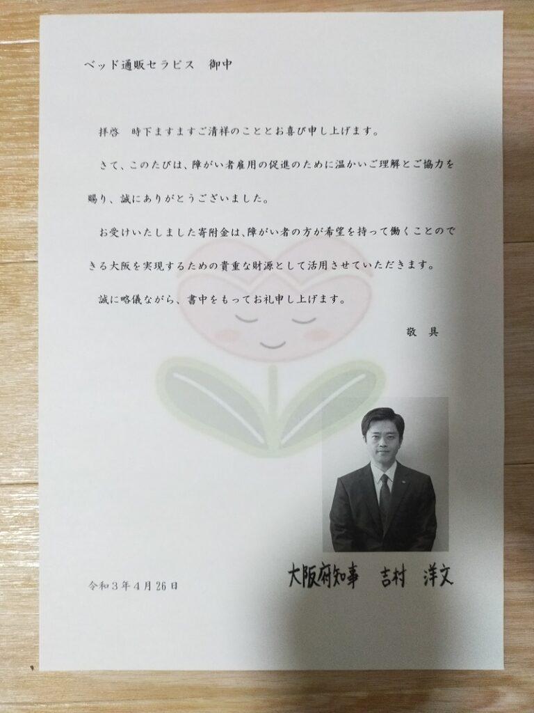 大阪府知事から頂戴した大阪ハートフル基金のお礼状